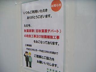 秋葉原08-0517-02