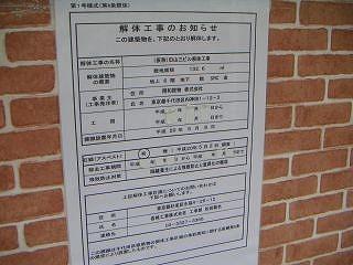 秋葉原08-0517-05