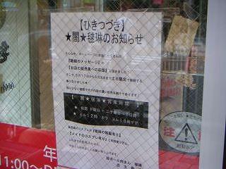 秋葉原08-0517-13