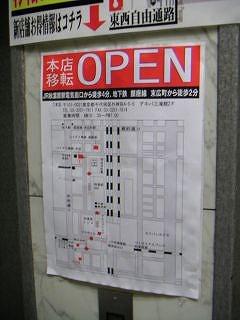 秋葉原08-0524-03