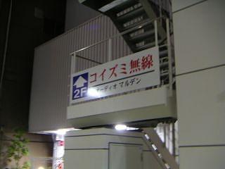 秋葉原08-0524-04
