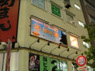 秋葉原08-0524-09