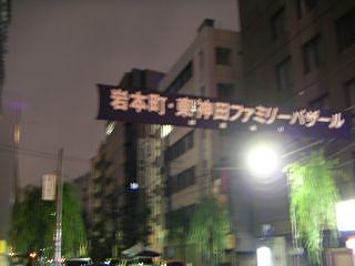 秋葉原08-0531-01