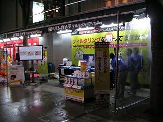 秋葉原08-0531-04