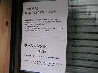 秋葉原08-0607-02