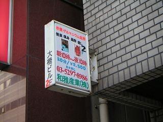 秋葉原08-0712-04