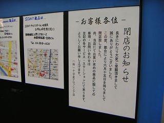 秋葉原08-0712-12