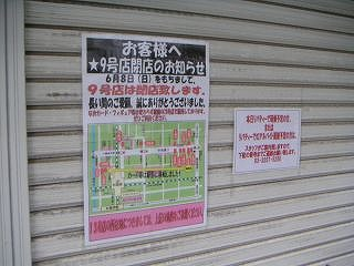 秋葉原08-0712-17
