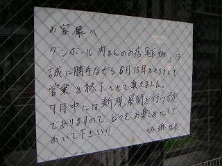 秋葉原08-0712-19