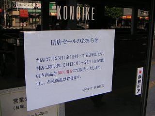 秋葉原08-0720-04