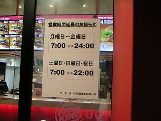 秋葉原08-0726-04