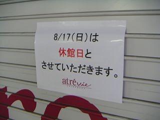 秋葉原08-0817-03