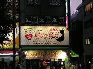 秋葉原08-0906-03