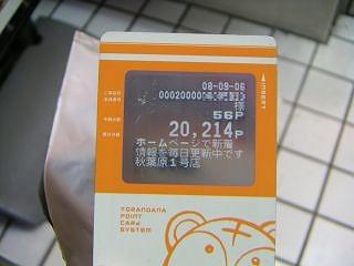 秋葉原08-0906-06