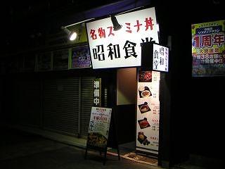 秋葉原08-0927-05