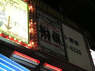 秋葉原08-1011-03