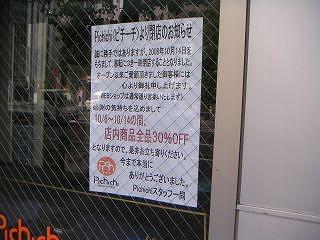 秋葉原08-1020-10