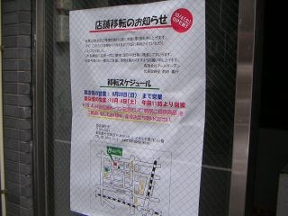 秋葉原08-1020-12