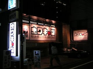 秋葉原08-1026-09