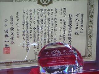 秋葉原08-1101-02