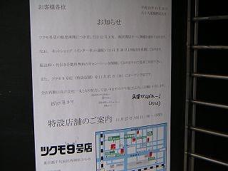秋葉原08-1129-18