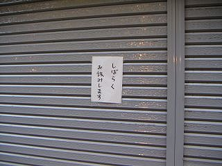 秋葉原08-1129-21