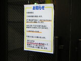秋葉原08-1129-25