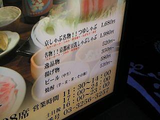 秋葉原08-1129-27