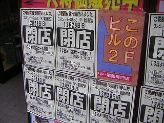 秋葉原08-1222-04