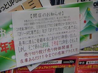 秋葉原08-1222-06