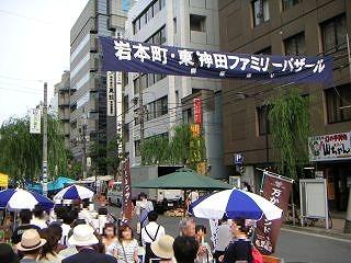 岩本町・東神田ファミリーバザール58-01