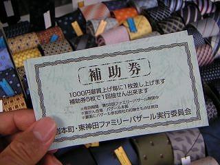 岩本町・東神田ファミリーバザール58-22