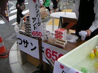 岩本町・東神田ファミリーバザール58-57