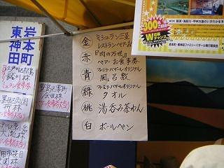 岩本町・東神田ファミリーバザール58-59