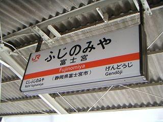 富士宮01