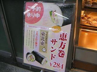 秋葉原09-0117-01