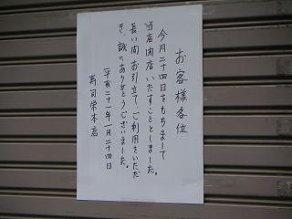 秋葉原09-0126-05