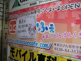 秋葉原09-0126-07