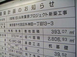 秋葉原09-0207-04