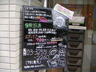 秋葉原09-0228-05