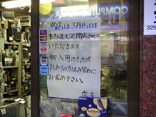 秋葉原09-0228-18
