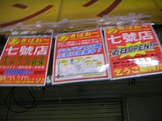 秋葉原09-0314-06