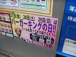 秋葉原09-0328-02