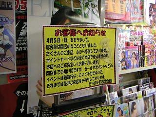 秋葉原09-0328-14