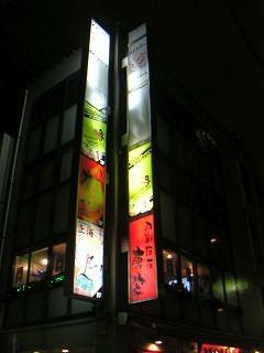 秋葉原09-0328-17