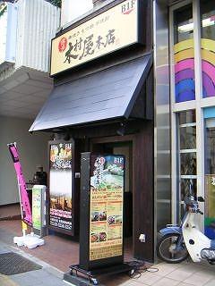 秋葉原09-0404-05