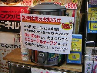 秋葉原09-0404-09