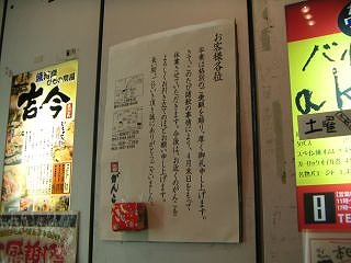 秋葉原09-0502-02