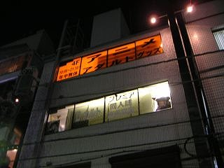 秋葉原09-0502-10
