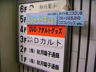 秋葉原09-0502-11